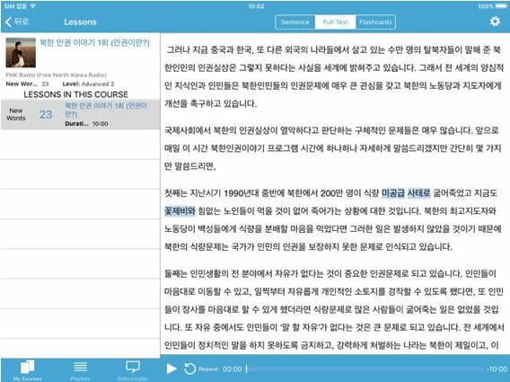 Hangul 2