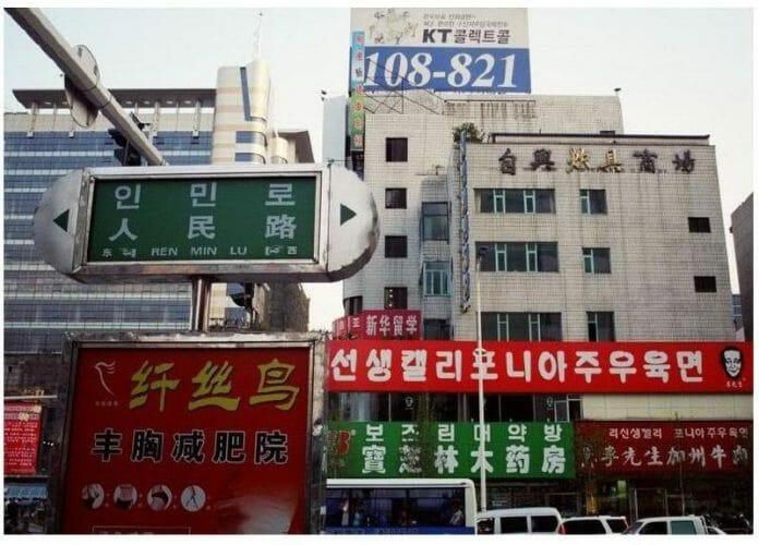 Yanji, Capital De Yanbian.