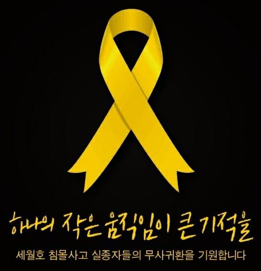A Fita Amarela, Símbolo Do Luto Por Sewol