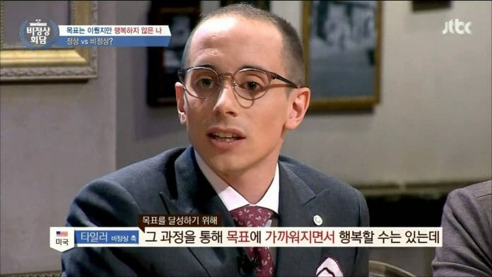 Tyler Abnormal Summit