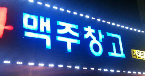 Significa Cerveja &Quot;Maekju&Quot; Fonte: Http://Www.gogimandu.com/