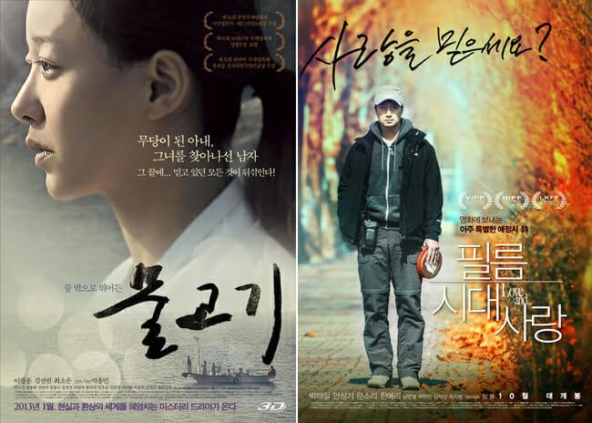 Poster De &Quot;A Fish&Quot; E Poster De &Quot;Love And...&Quot;. Foto: Korea Times.