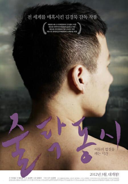 Poster De &Quot;Stateless Thing&Quot;. Foto: Korea Times.