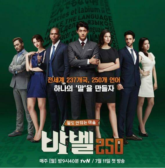 Reality Show Coreano Busca Criar Uma Nova Linguagem Universal