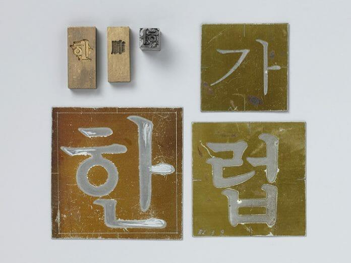 Hangeul_Museum_1950S