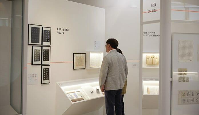 Visitantes Podem Ver As Obras, Registros E Ferramentas Do Designer Jeong-Ho Choe.