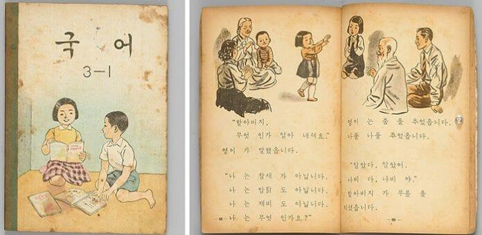 O Livro De Língua Coreana Para Ensino Fundamental Foi Impresso Em Fonte Batang Em 1959. Jeong-Sun Choe Participou Na Produção Da Fonte.