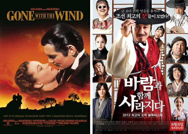 O Título Coreano Do Filme De 2012 &Quot;The Grand Heist&Quot;, À Direita, Corresponde Ao Título Coreano-Traduzido Do Clássico Americano De 1939 &Quot;Gone With The Wind&Quot;. [Mgm, New]