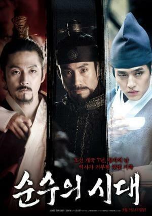 Empire Of Lust ( Filme Com Cenas Fortes) (Fonte: Cj Entertainment)