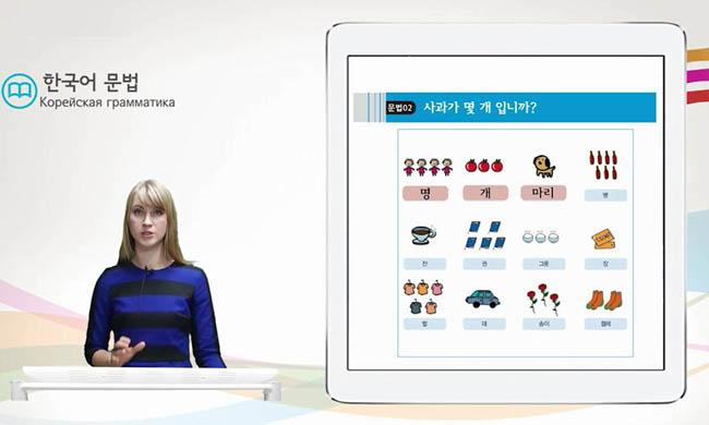 Um Curso De Idioma Coreano Dado Em Russo É Capturado No Site Da The Korea Times Language Instituto.