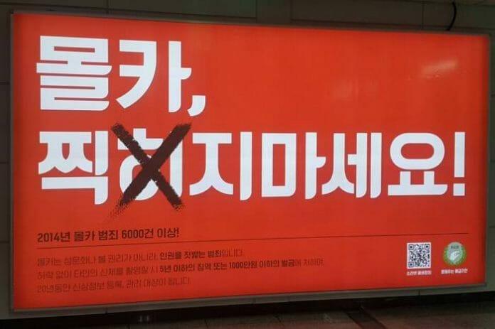 Anúncios Anti-Misoginia, Nos Metrôs De Seul, Patrocinados Pelo Megalia. Foto: Real Korea
