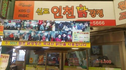 Um Restaurante &Quot;Dakgangjeong&Quot; No Sinpo International Market (Yonhap)