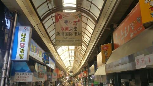 A Rua Principal Do Mercado Internacional De Sinpo (Yonhap)