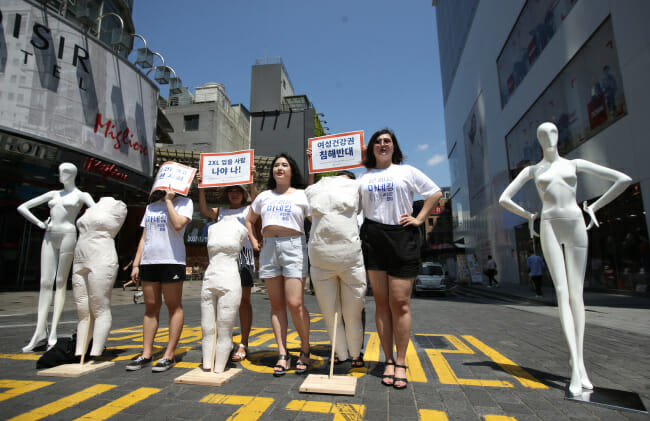 As Ativistas Dos Direitos Das Mulheres Protestam Contra A Falta De Numeração De Roupas E Exibição Tendenciosa Das Mulheres Na Indústria Da Moda Coreana Em Myeong-Dong, Seul, Quarta-Feira Passada. Foto: Korea Herlad