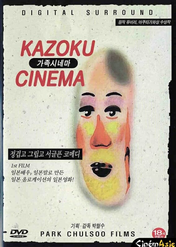 Cartaz Do Filme Kazoku Shinema.
