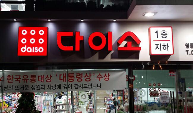 (Imagem: The Korea Bizwire)