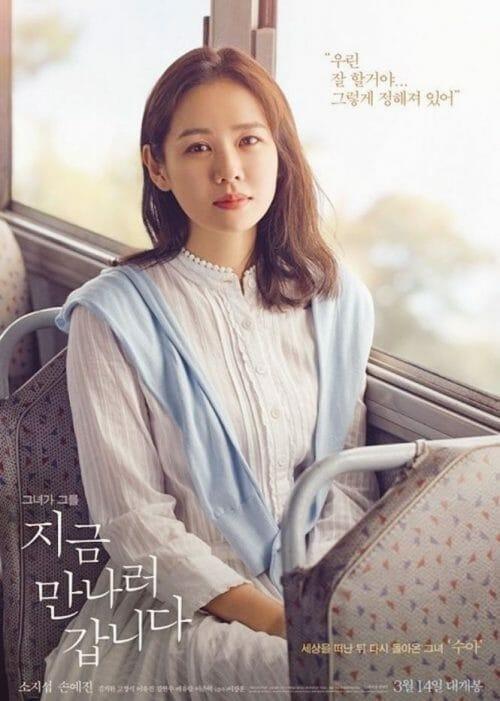 Yoon Jinah (Son Ye Jin)