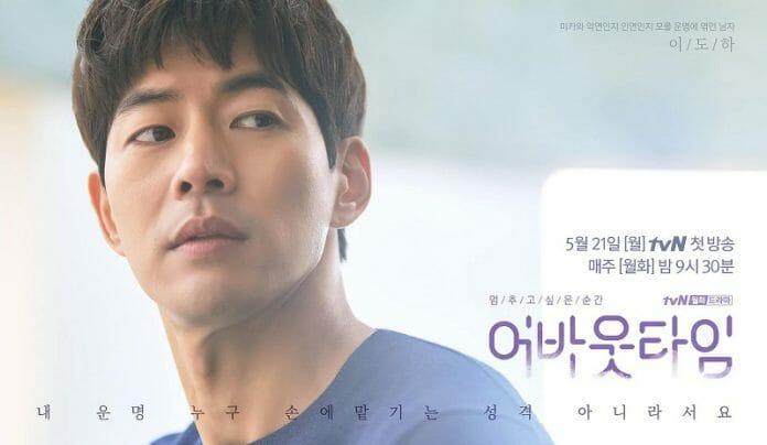 Lee Do Ha (Lee Sang-Yoo)