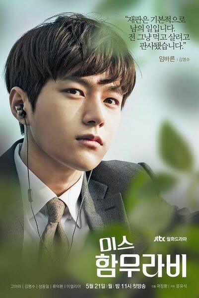 Im Ba Reun (L Kim Myung Soo)