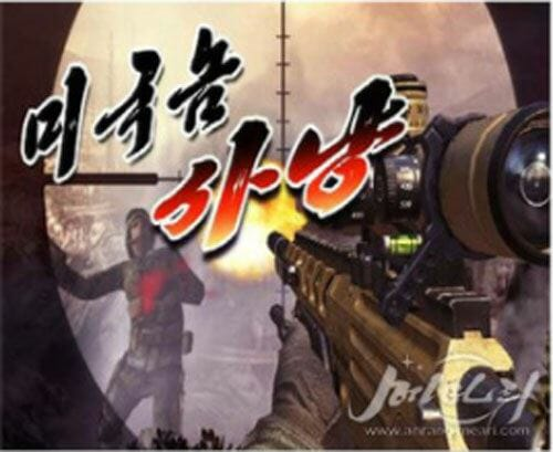 "Imagem Do Jogo ""Hunting Yankee"" [Fonte: Http://Img.koreatimes.co.kr/Upload/Newsv2/Images/201808/Bec955C3E101492Eba449130Eac4D32E.jpg]"