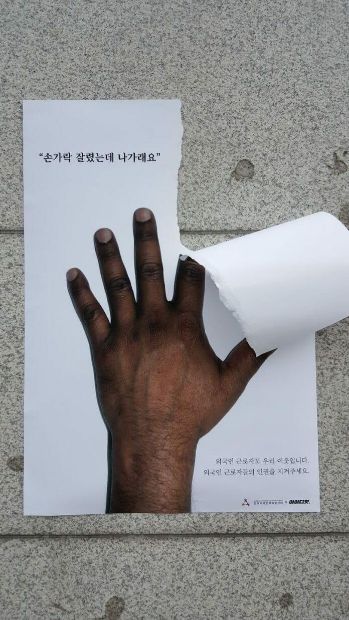 Texto Do Cartaz: &Quot;Perdi Meu Dedo E Fui Mandado Embora&Quot;. Foto: Agência Ideot