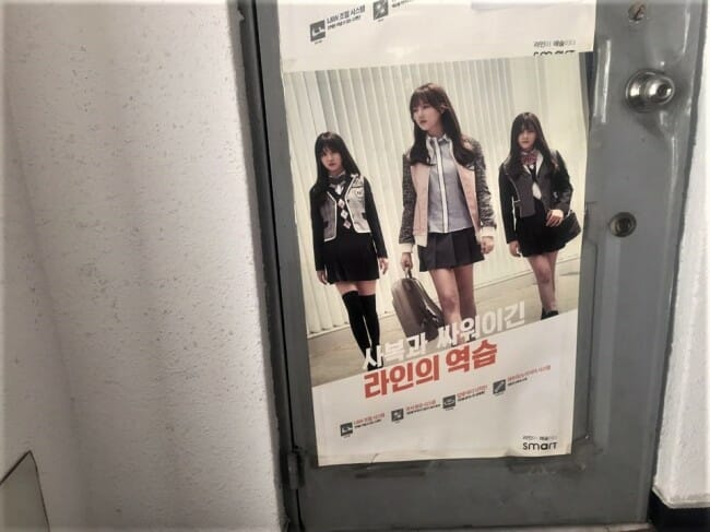 Um Anúncio De Uniformes Escolares Para Meninas Do Ensino Fundamental E Médio Em Seul, Com Saias Curtas E Camisas Justas, Usando Modelos Magras. (Claire Lee / The Korea Herald)