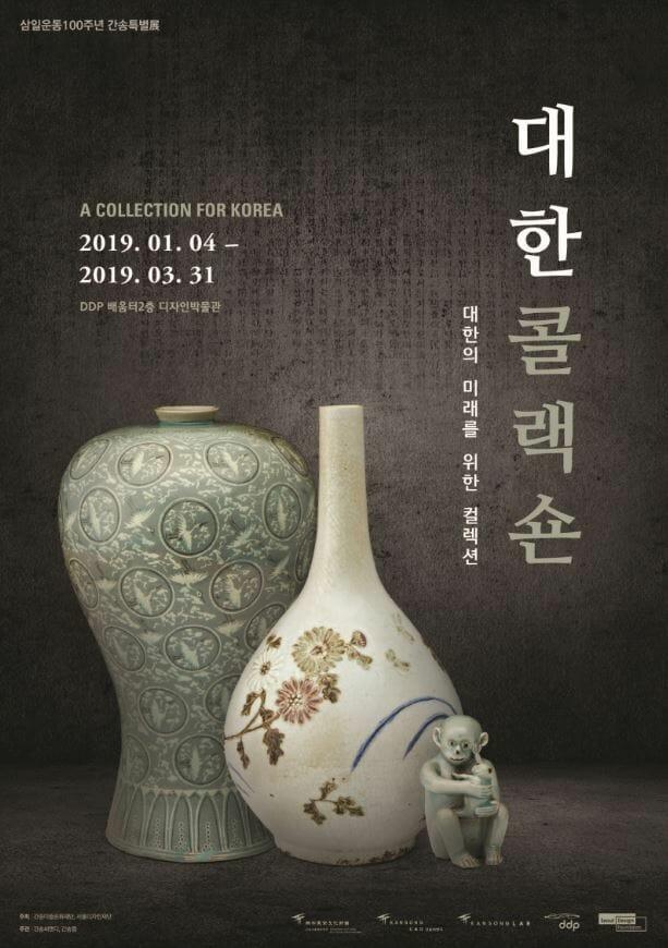 O Museu De Arte De Kansong
