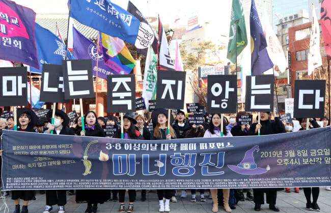 Os Avanços Do Movimento Feminista Na Coreia Do Sul