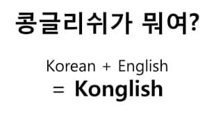 Aprendendo Hangul #48 Konglish Parte 13