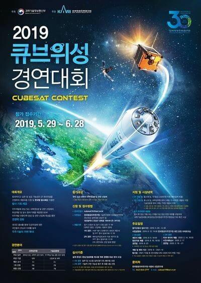 Coreia Lança Concurso Para Estimular A Indústria Espacial