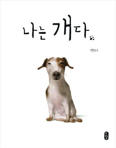 Por Trás Das Cenas Do Mais Novo Livro Ilustrado De Baek Hee Na
