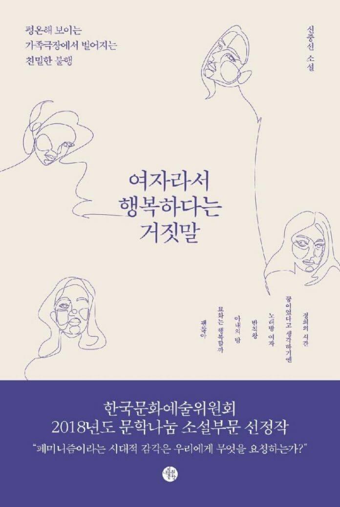 Livro Conta Histórias De Mulheres Incapazes De Dizer #Metoo