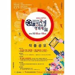 Yecheon Sedia Festival De Filmes Feitos Em Smartphones