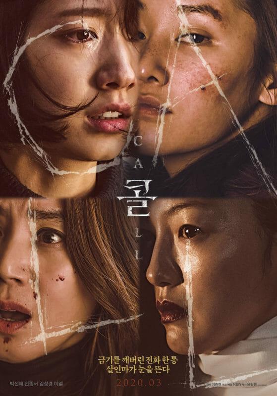 Park Shin-Hye Desperta Curiosidade Em Seu Próximo Thriller De Mistério