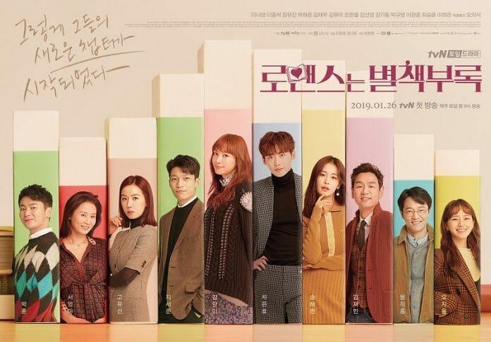 Romance Is A Bonus Book [Drama]