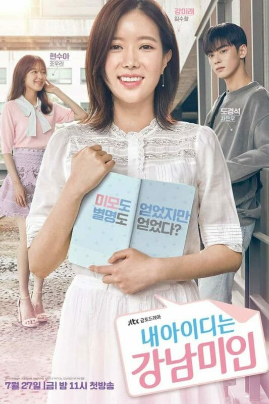 My Id Is Gangnam Beauty [Drama]