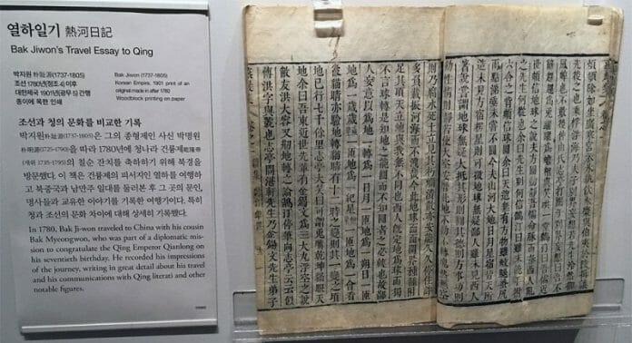 &Quot;O Diário De Jehol&Quot; - Um Registro Literário Da Dinastia Joseon