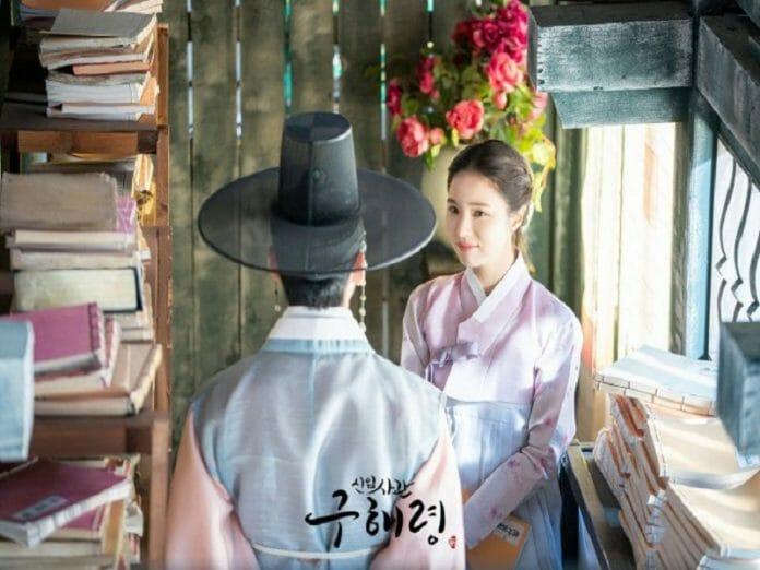 Goo Hae-Ryung, A Historiadora [Drama]