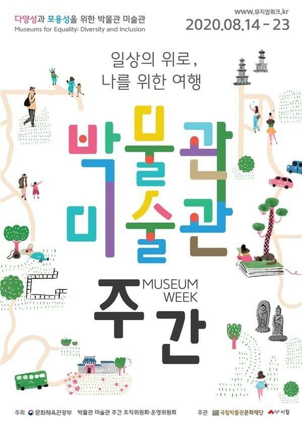 Semana Dos Museus 2020 Em Agosto Vão Destacar Diversidade E Inclusão