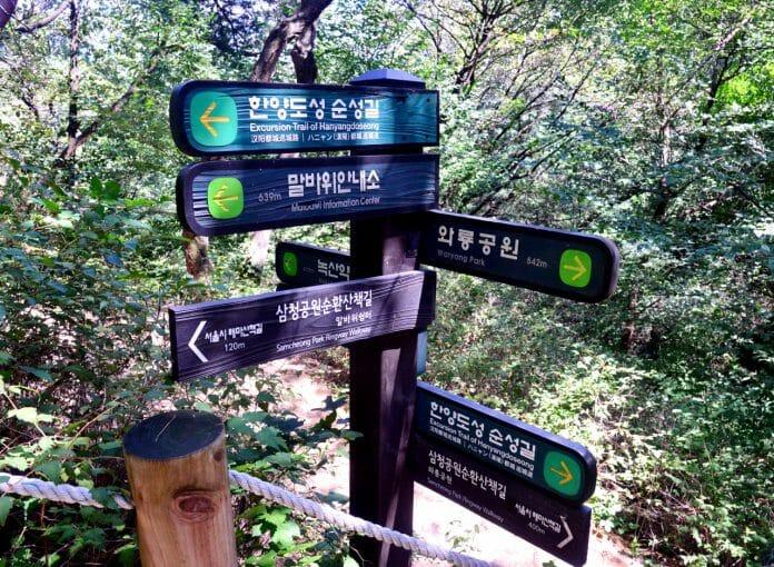 Conheça Samcheong, O Parque Mais Antigo De Seul