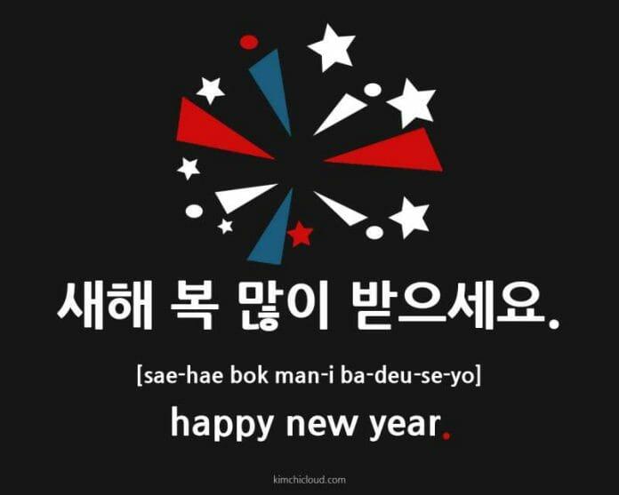 Na Coreia Já É Ano Novo! Bom, Pelo Menos Um Deles...