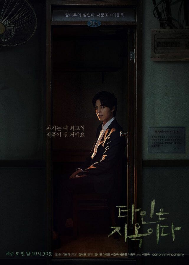 Strangers From Hell [Drama]