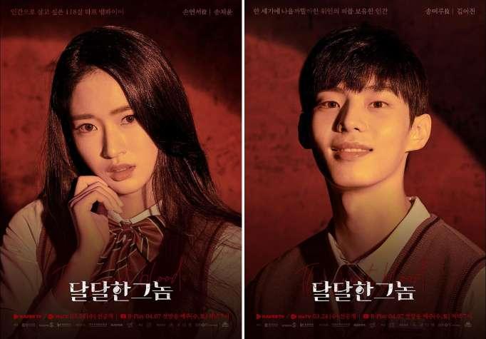 The Sweet Blood [Web Drama]