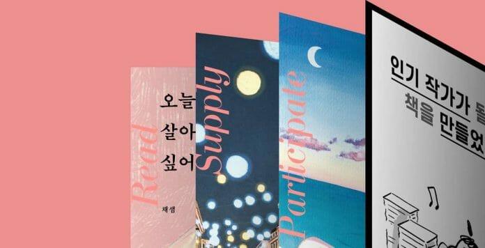 Publicações Independentes Aumentam Na Coreia Do Sul